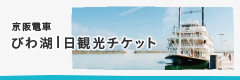 Keihan Railway The Biwako 1 Day sightseeing ticket