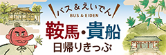 Kurama & Kibune Bus/Eiden Day Trip Ticket