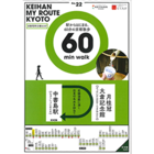 京阪電車沿線MAP「KEIHAN MY ROUTE KYOTO」