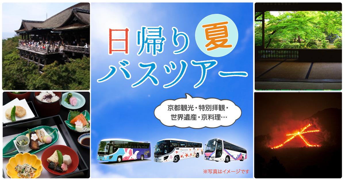 京都 観光 バス ツアー