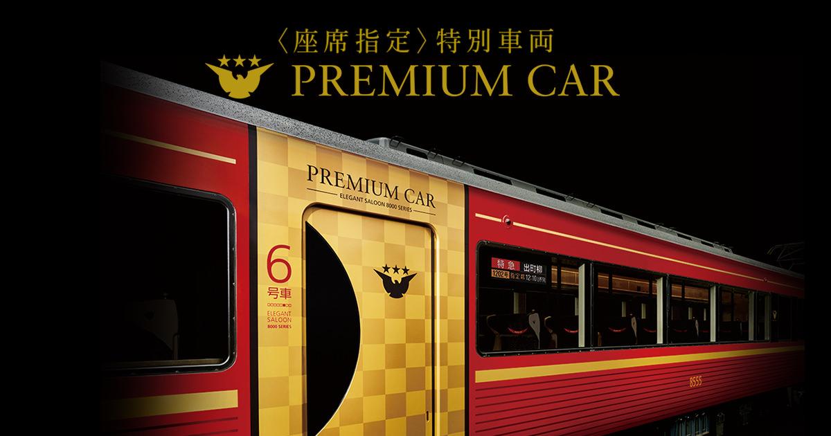 京阪電車 座席指定 特別車両 premium car 京阪電気鉄道株式会社