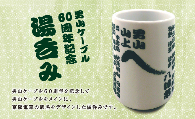 https://www.keihan.co.jp/traffic/specialtrain-goods/goods-60th_otokoyama/i/img-yunomi.jpg