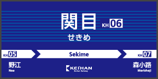関目駅 電車・駅のご案内 京阪電気鉄道株式会社