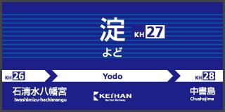 烏丸駅 京都線|時刻表 構内図 おでかけ情報|阪急 …