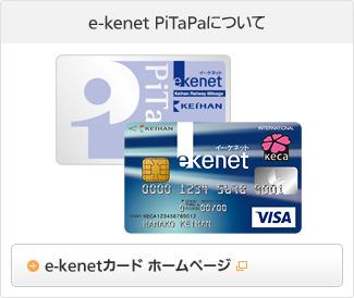 京阪電車で「e-kenet PiTaPa」を ...