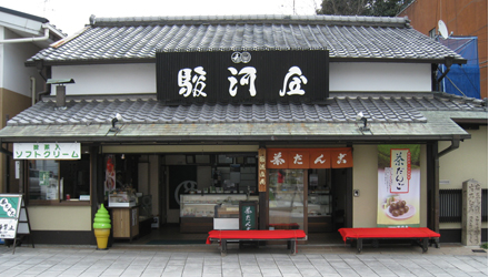 Surugaya (In front of Keihan Uji Station)
