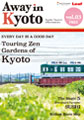Kyoto Tourist Information Away in Kyoto Vol.3